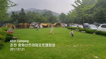 [46th Camping] 여기가 캠핑장이야~ 리조트야~ _ 춘천 용화산프라임캠핑장