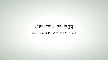 DAW로 배우는 재즈화성학 05-코드 I (Triad)