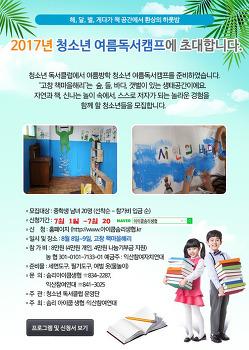 2017년 청소년 여름독서캠프 참가자 모집