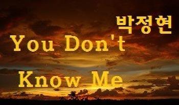 박정현 - You Don't Know Me (피아노 편곡)
