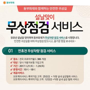 동부화재, 설날맞이 차량 무상점검 서비스 시행!