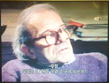 [Gilles Deleuze] 친구가 된다는 것은..