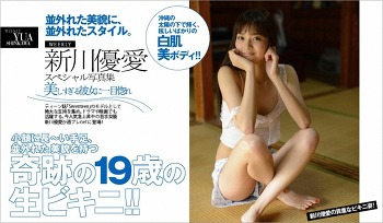 [WPB-net] No.157 Yua Shinkawa 新川優愛 美しすぎる彼女に一目惚れ [121P95MB]