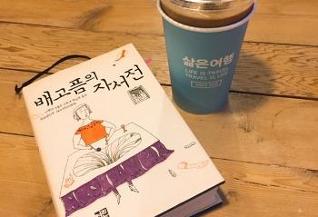 배고픔의 자서전/아멜리 노통브/소설