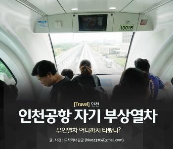 무인철을 타는 재미! 인천공항 자기 부상열차