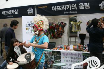 서울 아프리카 페스티벌