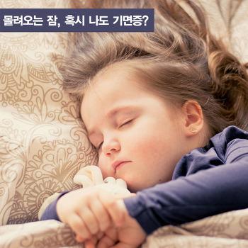 몰려오는 잠, 혹시 나도 기면증? 기면증 자가진단