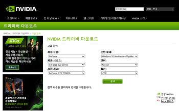 Nvidia GeForce홈페이지