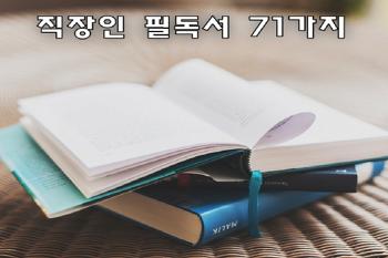 <직장인 필독서 71가지>
