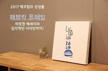 패브릭 프레임 [2017 에코팜므 신상품]