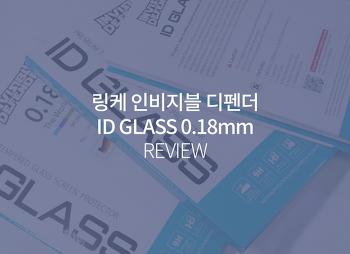 링케 인비지블 디펜더 ID GLASS 0.18mm 강화유리필름 리뷰