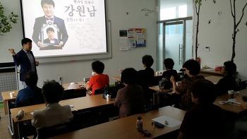 2016. 7. 25 고양시 대화노인종합복지관 웰다잉 특강