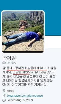 금태섭의 책 증언, 안철수 대선 캠프 '숨은 실세' 비선 박경철, 왜 문제인가?