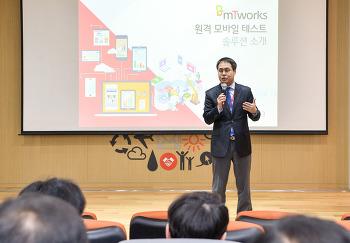 SK㈜ C&C, Biz Partner사 대상 모바일 웹∙앱(App) 테스트 서비스 솔루션 'mTworks(엠티웍스)' 사업설명회 개최