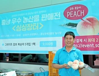 충남의 우수농산물을 판매하는 싱싱장터!