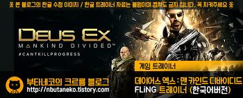 [데이어스 엑스 : 맨 카인드 디바이디드] Deus Ex : Mankind Divided v1.0 ~ 1.17 트레이너 - FLiNG +18 (한국어버전)