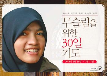 2015 무슬림의 위한 30일 기도