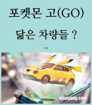 포켓몬 고(GO) 열풍, 포켓몬 닮은 자동차 뭐가 있을까?