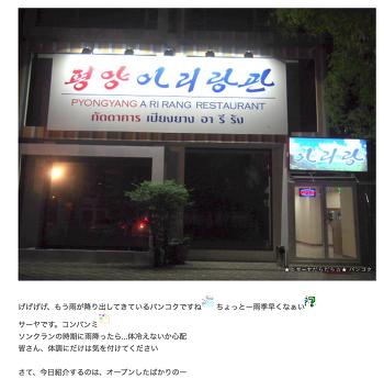 태국] 방콕의 북한식당