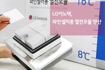 """""""반도체로 와인 맛 살린다"""",  LG이노텍, 와인셀러용 열전모듈 양산"""