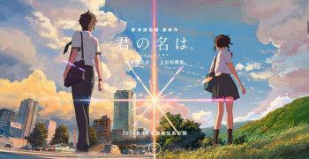 신카이 마코토의 신작 영화 '너의 이름은'이 흥행 100억엔 돌파, 미야자키 하야오 이후 최초
