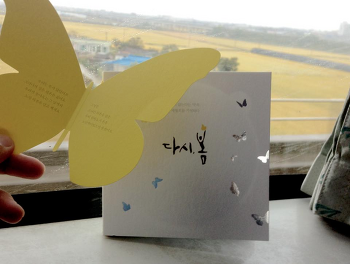 <다시 봄>노란 리본