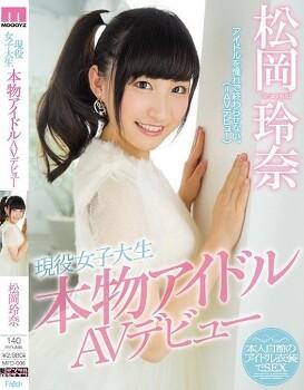 마츠오카 레나 (Rena Matsuoka/松岡玲奈) Moodyz 3월 신인