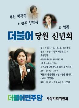 '부산 배재정+ 광주 양향자' 2017 사상 당원 신년회 성황리에 치렀습니다^^