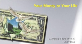 """""""돈 사용 설명서""""  """"Your Money or Your Life"""""""