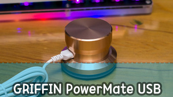 최신형? GRIFFIN PowerMate USB
