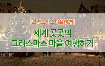[여행정보] 세계 곳곳의 크리스마스 마을 여행하기#여행 #크리스마스 #크리스마스마을 #핀란드 #산타클로스마을 #독일 #루텐부르크 #캐나다 #에드먼튼 #캔디캐인레인