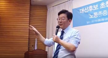 이재명, 노동존중 공정사회미래 부산강연