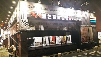 홍대입구 별천지 설농(렁)탕. 홍대 24시간 영업집.