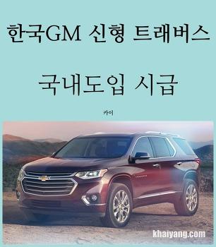 한국GM 에퀴녹스 이어 신형 트래버스 국내 도입시급