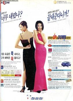 천리안 PC통신 잡지 광고