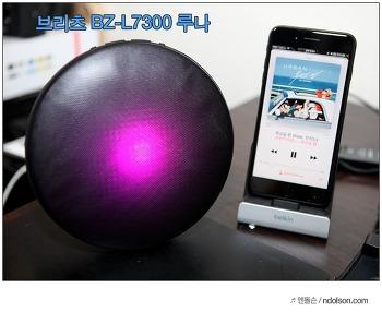 10가지 LED조명 스피커로 분위기를 업업시켜줄 브리츠 BZ-L7300 루나