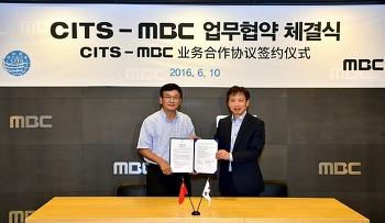 MBC- 中 최대 여행사 CITS, 업무 협약