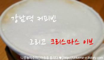 #강남역 커피빈, 그리고 오늘은 크리스마스 이브