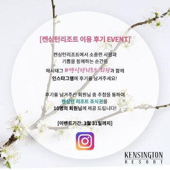 [EVENT] 리조트 이용 후기 이벤트