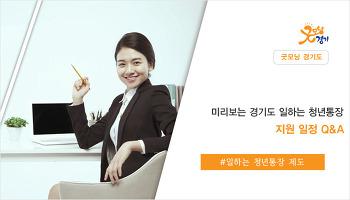미리보는 경기도 일하는 청년통장 지원 일정 Q&A
