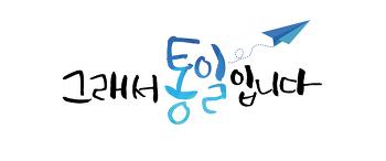 2016 통일박람회, '그래서 통일입니다' 슬로건에 대해 알아봅시다! ①