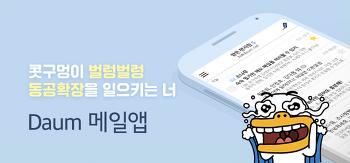 강추강추♡ Daum 메일앱
