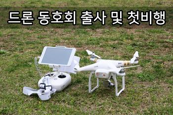 분당드론 동호회 출사 및 첫비행 장소-탄천
