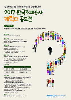 2017 한국조폐공사 캐릭터 공모전