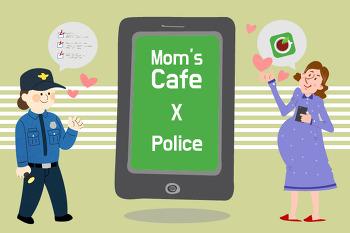 (금천) Mom's Cafe X Police