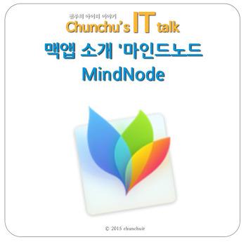 맥앱 소개 '마인드노드 MindNode – Delightful Mind Mapping'