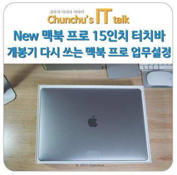 새로운 맥북 프로 15인치 터치바 개봉기 다시 쓰는 맥북 프로 업무설정