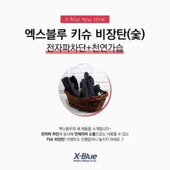 """[엑스블루] 전자파차단방법_ 천연가습, """"키슈 비장탄"""""""