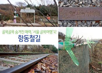 골목골목 숨겨진 매력, '서울 골목여행' 12 – 항동철길