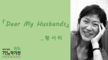 황서미 - Dear My Husbands